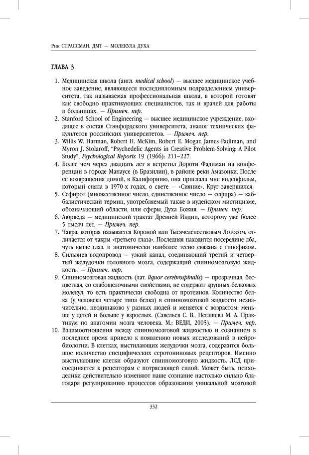 PDF. ДМТ - молекула духа. Революционное медицинское исследование околосмертного и мистического опыта. Страссман Р. Страница 327. Читать онлайн