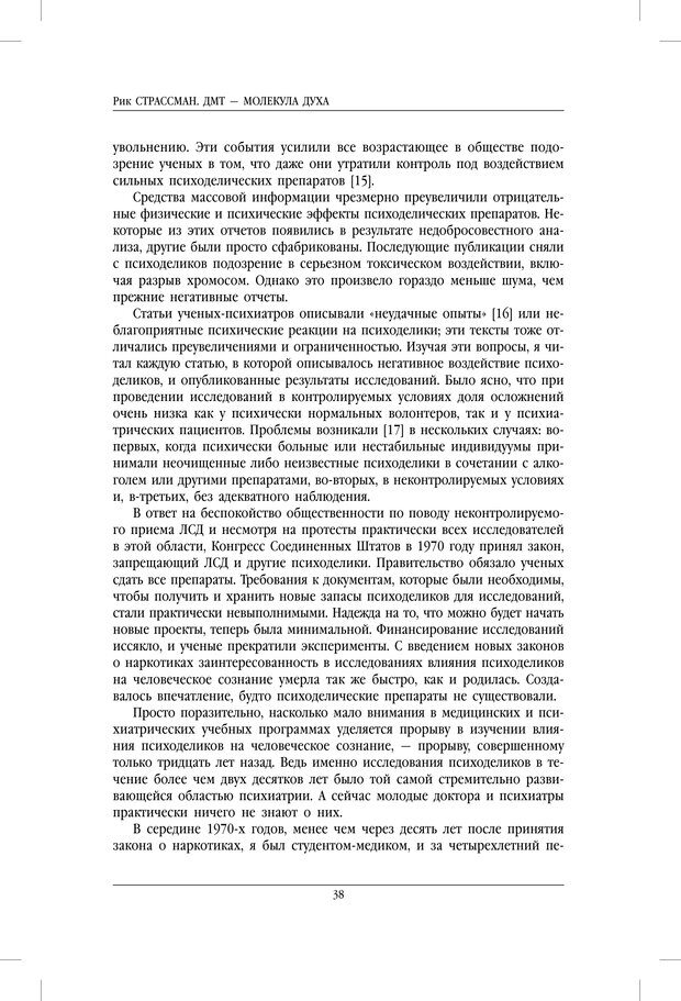 PDF. ДМТ - молекула духа. Революционное медицинское исследование околосмертного и мистического опыта. Страссман Р. Страница 33. Читать онлайн