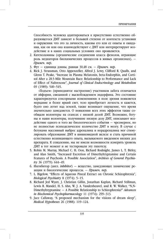 PDF. ДМТ - молекула духа. Революционное медицинское исследование околосмертного и мистического опыта. Страссман Р. Страница 330. Читать онлайн