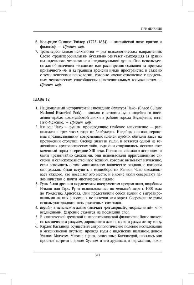 PDF. ДМТ - молекула духа. Революционное медицинское исследование околосмертного и мистического опыта. Страссман Р. Страница 336. Читать онлайн