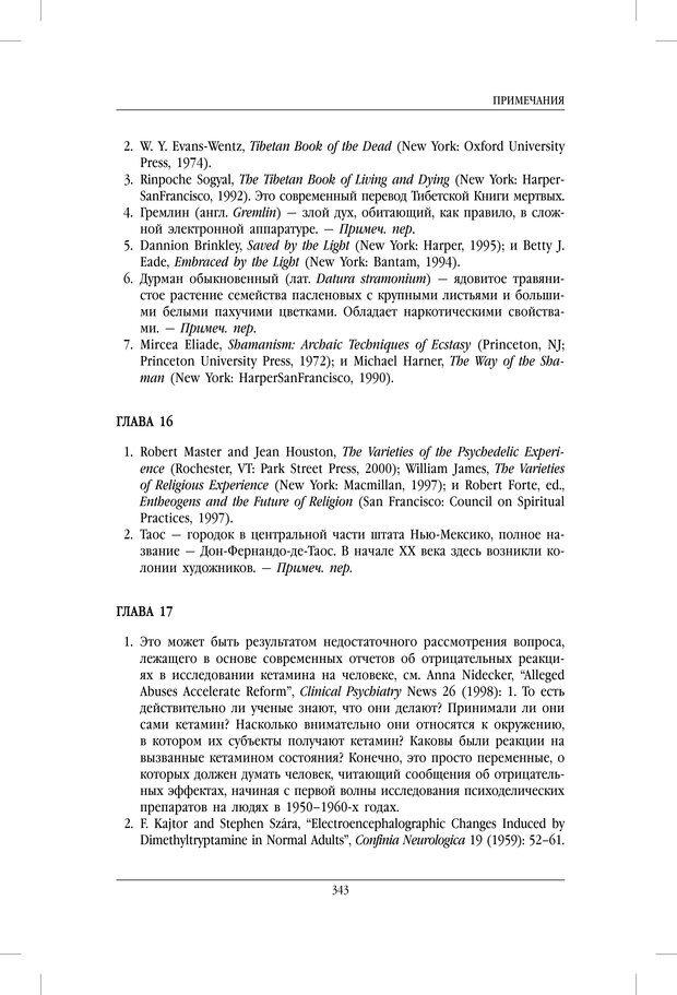 PDF. ДМТ - молекула духа. Революционное медицинское исследование околосмертного и мистического опыта. Страссман Р. Страница 338. Читать онлайн