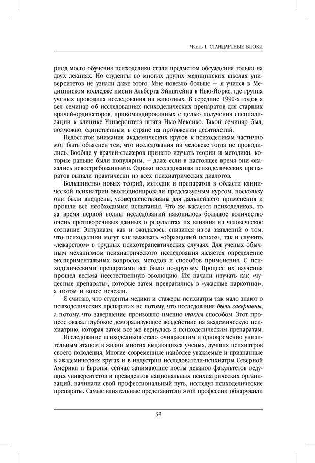 PDF. ДМТ - молекула духа. Революционное медицинское исследование околосмертного и мистического опыта. Страссман Р. Страница 34. Читать онлайн