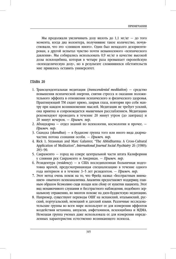 PDF. ДМТ - молекула духа. Революционное медицинское исследование околосмертного и мистического опыта. Страссман Р. Страница 340. Читать онлайн