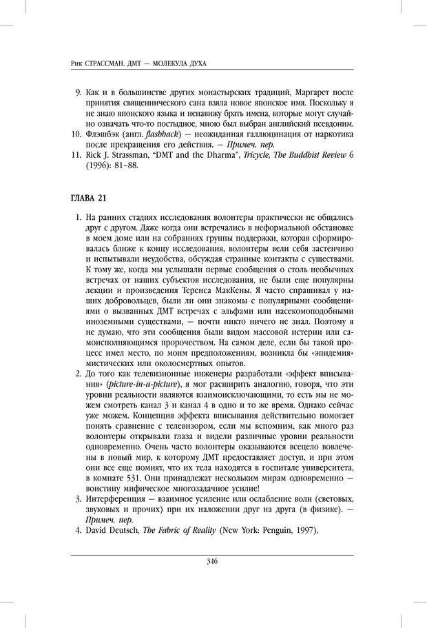 PDF. ДМТ - молекула духа. Революционное медицинское исследование околосмертного и мистического опыта. Страссман Р. Страница 341. Читать онлайн