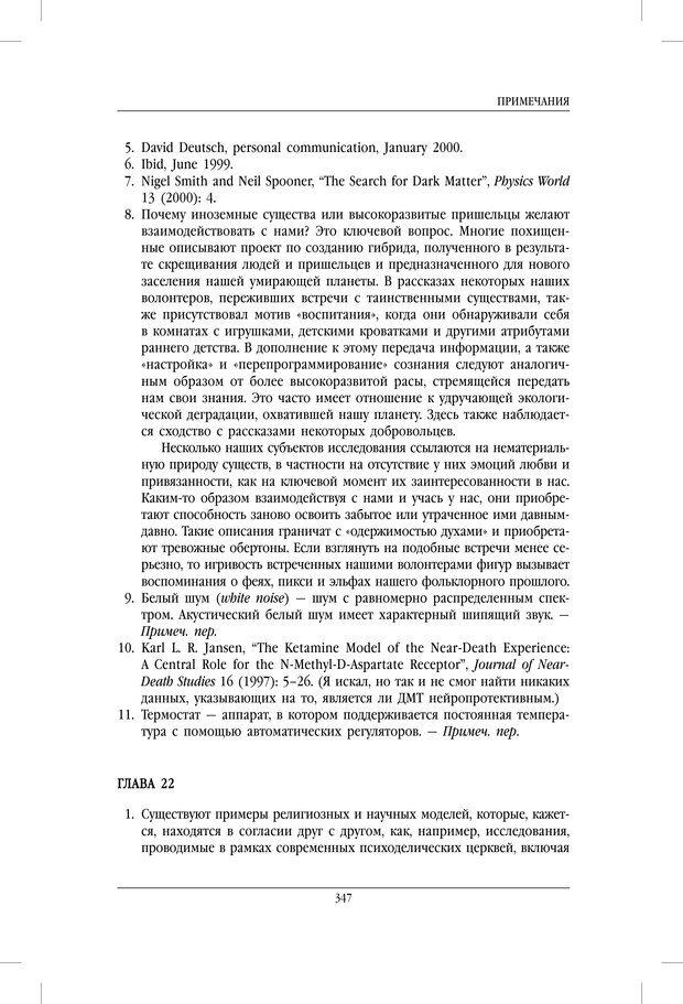 PDF. ДМТ - молекула духа. Революционное медицинское исследование околосмертного и мистического опыта. Страссман Р. Страница 342. Читать онлайн
