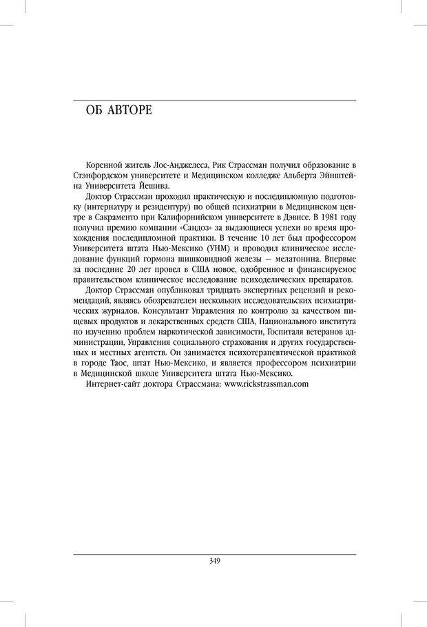 PDF. ДМТ - молекула духа. Революционное медицинское исследование околосмертного и мистического опыта. Страссман Р. Страница 344. Читать онлайн