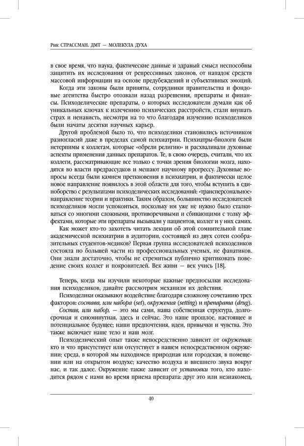 PDF. ДМТ - молекула духа. Революционное медицинское исследование околосмертного и мистического опыта. Страссман Р. Страница 35. Читать онлайн