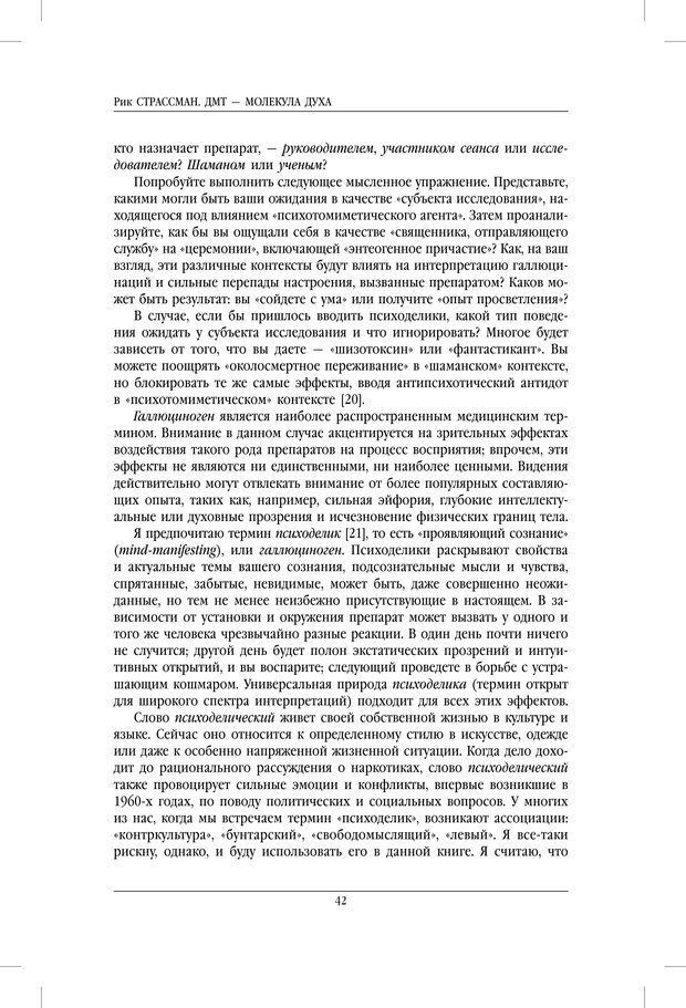 PDF. ДМТ - молекула духа. Революционное медицинское исследование околосмертного и мистического опыта. Страссман Р. Страница 37. Читать онлайн