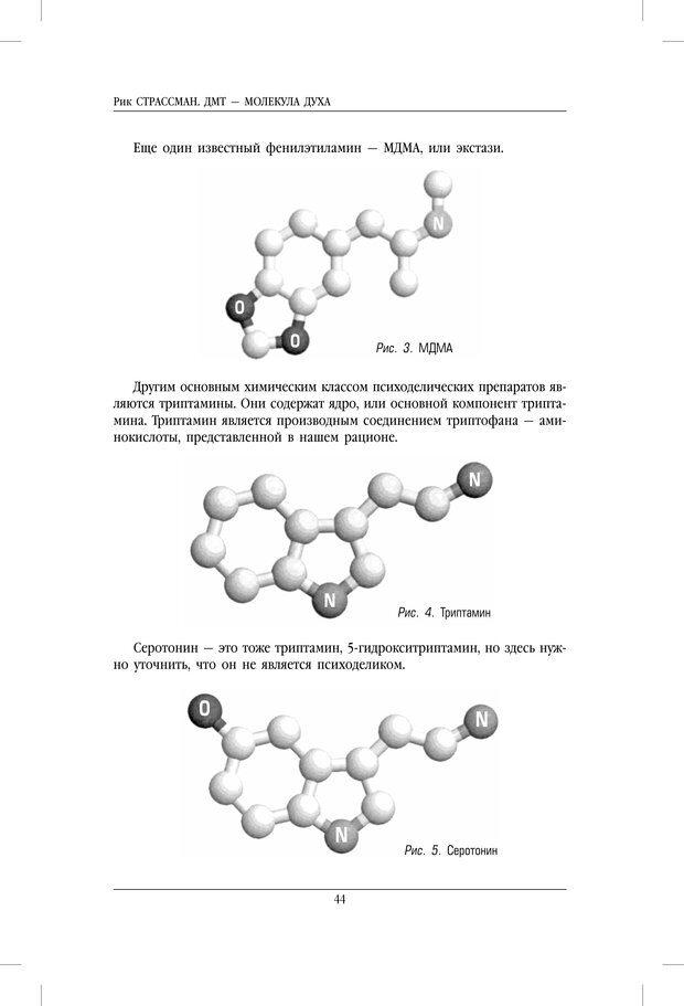 PDF. ДМТ - молекула духа. Революционное медицинское исследование околосмертного и мистического опыта. Страссман Р. Страница 39. Читать онлайн