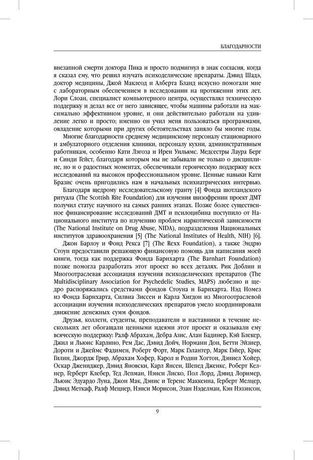 PDF. ДМТ - молекула духа. Революционное медицинское исследование околосмертного и мистического опыта. Страссман Р. Страница 4. Читать онлайн