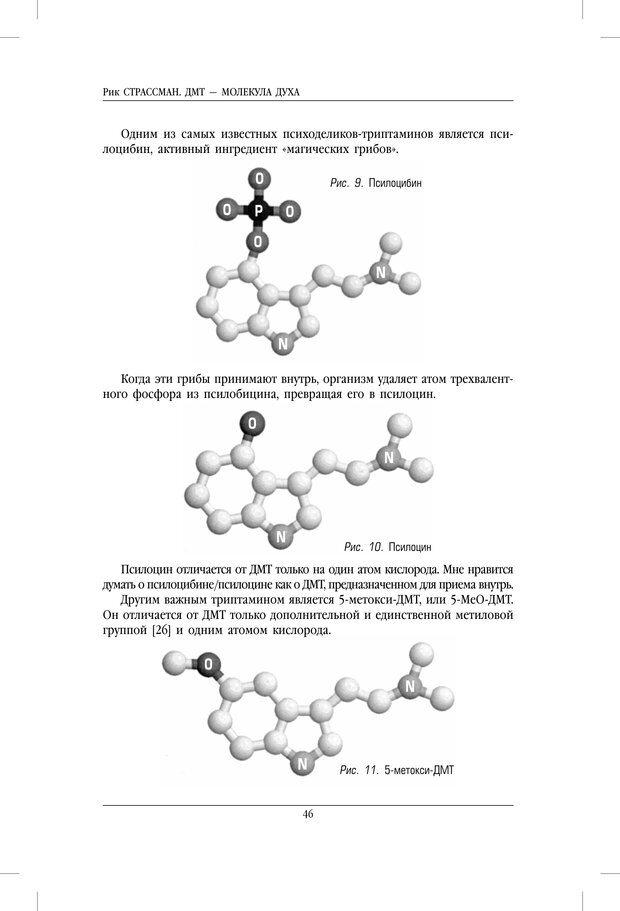 PDF. ДМТ - молекула духа. Революционное медицинское исследование околосмертного и мистического опыта. Страссман Р. Страница 41. Читать онлайн