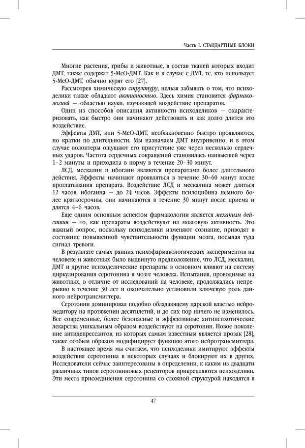 PDF. ДМТ - молекула духа. Революционное медицинское исследование околосмертного и мистического опыта. Страссман Р. Страница 42. Читать онлайн