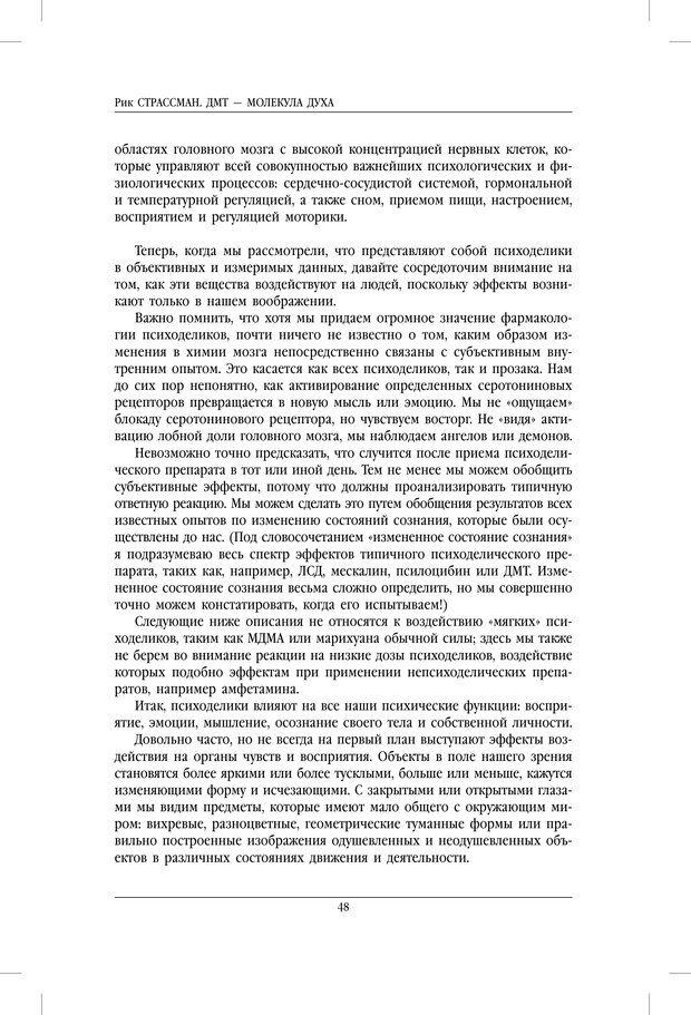 PDF. ДМТ - молекула духа. Революционное медицинское исследование околосмертного и мистического опыта. Страссман Р. Страница 43. Читать онлайн