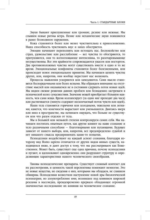 PDF. ДМТ - молекула духа. Революционное медицинское исследование околосмертного и мистического опыта. Страссман Р. Страница 44. Читать онлайн