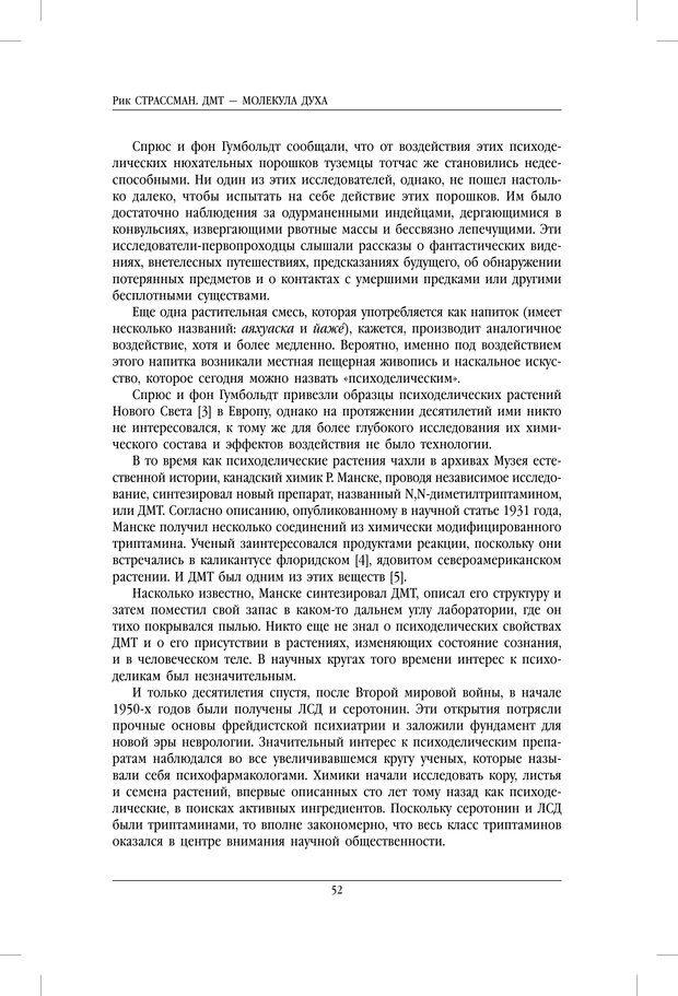 PDF. ДМТ - молекула духа. Революционное медицинское исследование околосмертного и мистического опыта. Страссман Р. Страница 47. Читать онлайн