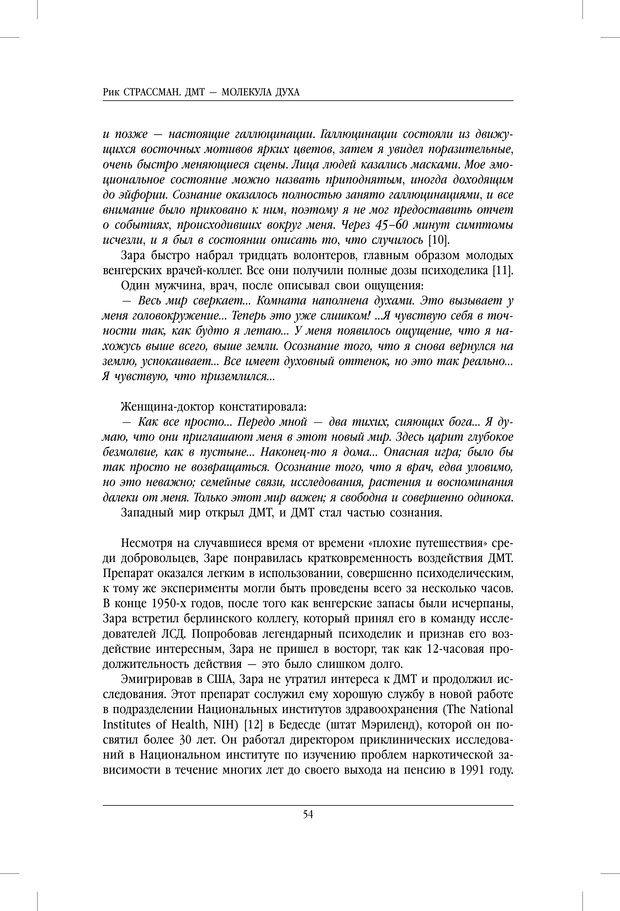 PDF. ДМТ - молекула духа. Революционное медицинское исследование околосмертного и мистического опыта. Страссман Р. Страница 49. Читать онлайн