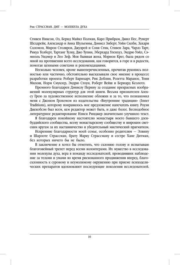 PDF. ДМТ - молекула духа. Революционное медицинское исследование околосмертного и мистического опыта. Страссман Р. Страница 5. Читать онлайн