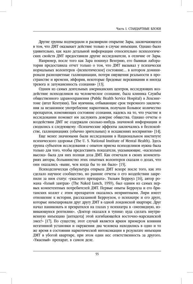 PDF. ДМТ - молекула духа. Революционное медицинское исследование околосмертного и мистического опыта. Страссман Р. Страница 50. Читать онлайн