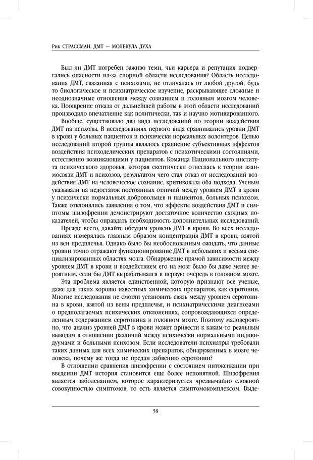 PDF. ДМТ - молекула духа. Революционное медицинское исследование околосмертного и мистического опыта. Страссман Р. Страница 53. Читать онлайн