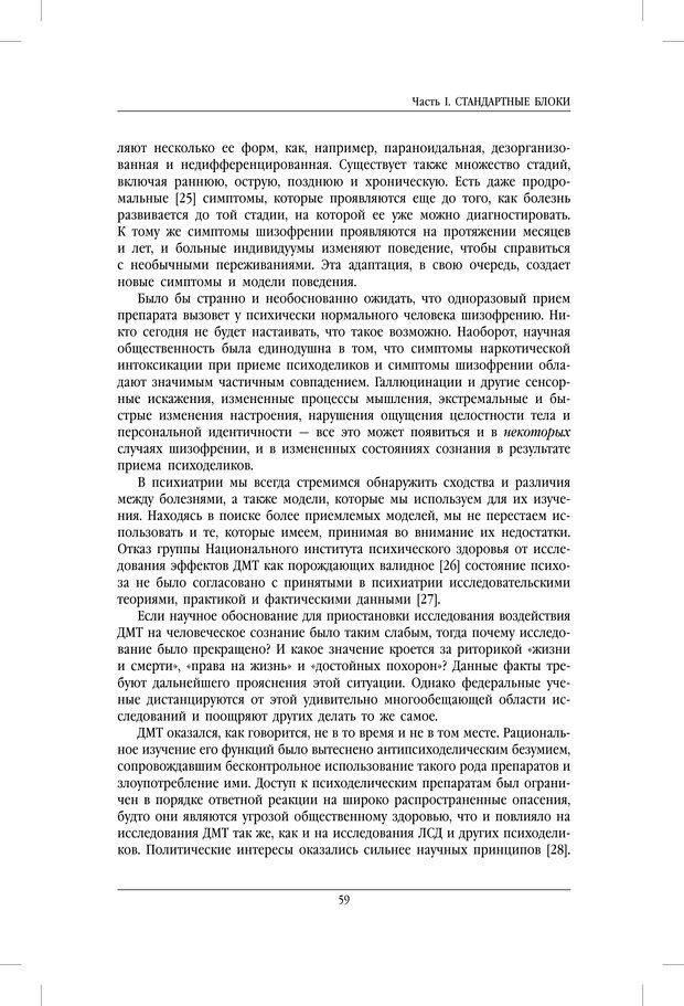 PDF. ДМТ - молекула духа. Революционное медицинское исследование околосмертного и мистического опыта. Страссман Р. Страница 54. Читать онлайн