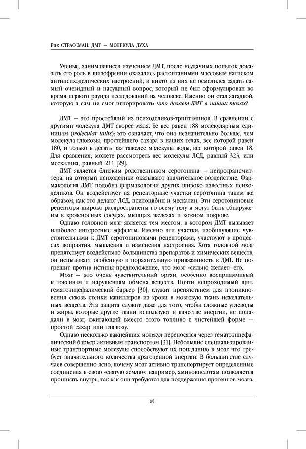 PDF. ДМТ - молекула духа. Революционное медицинское исследование околосмертного и мистического опыта. Страссман Р. Страница 55. Читать онлайн
