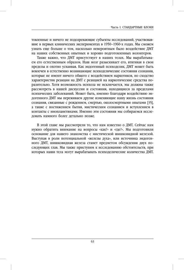 PDF. ДМТ - молекула духа. Революционное медицинское исследование околосмертного и мистического опыта. Страссман Р. Страница 58. Читать онлайн