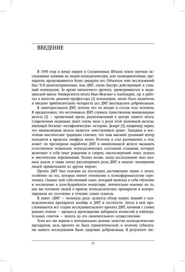 PDF. ДМТ - молекула духа. Революционное медицинское исследование околосмертного и мистического опыта. Страссман Р. Страница 6. Читать онлайн