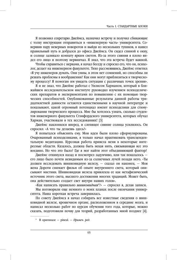 PDF. ДМТ - молекула духа. Революционное медицинское исследование околосмертного и мистического опыта. Страссман Р. Страница 60. Читать онлайн