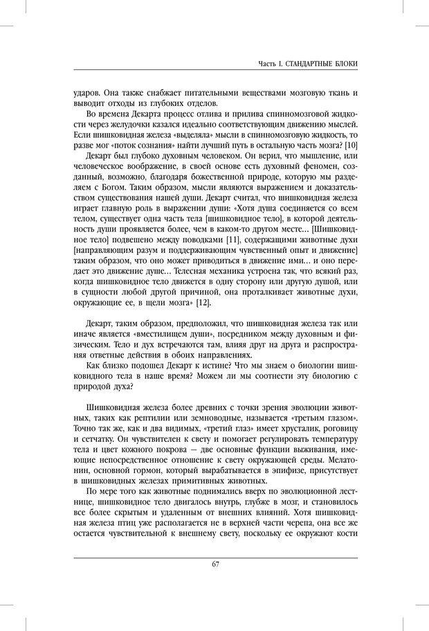 PDF. ДМТ - молекула духа. Революционное медицинское исследование околосмертного и мистического опыта. Страссман Р. Страница 62. Читать онлайн