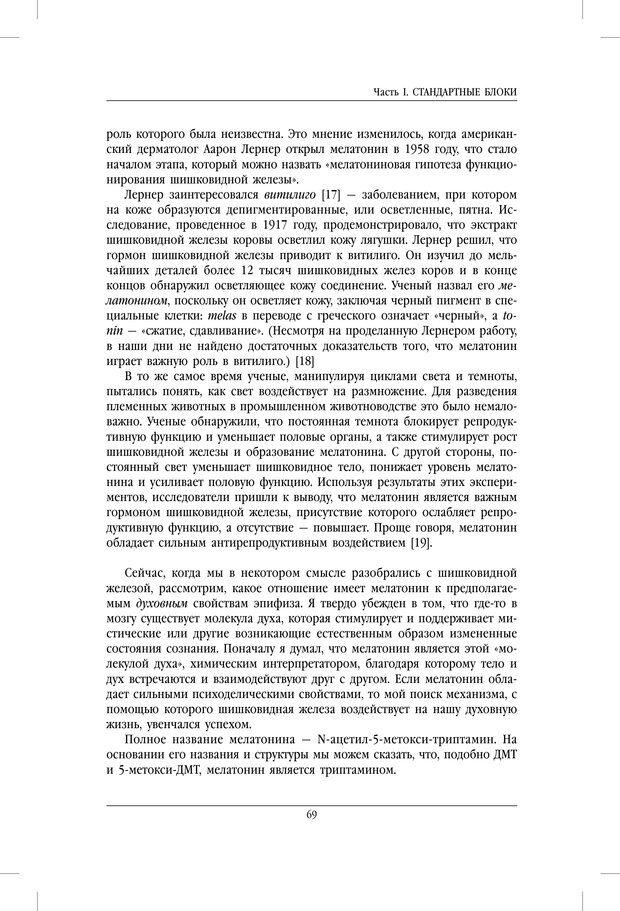 PDF. ДМТ - молекула духа. Революционное медицинское исследование околосмертного и мистического опыта. Страссман Р. Страница 64. Читать онлайн