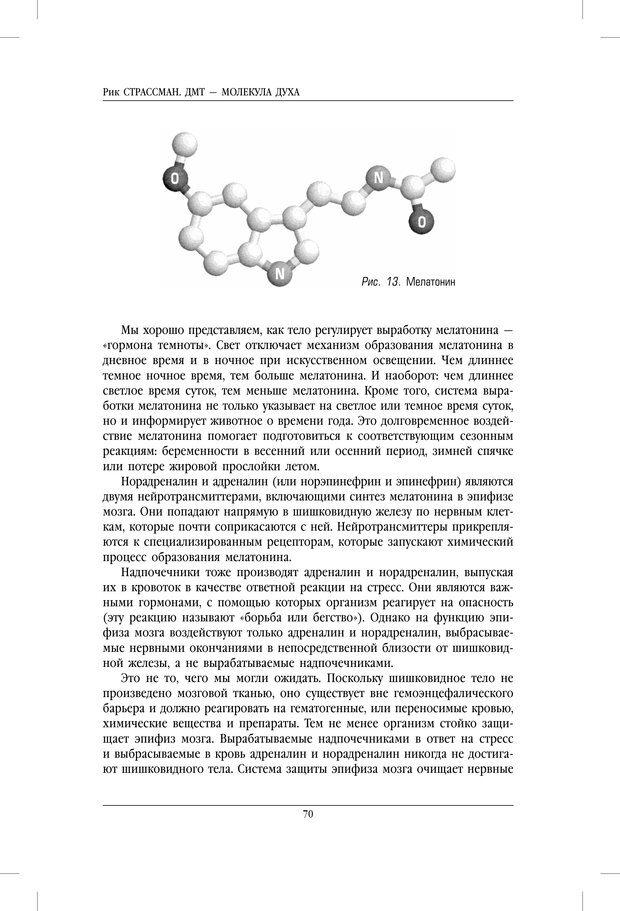 PDF. ДМТ - молекула духа. Революционное медицинское исследование околосмертного и мистического опыта. Страссман Р. Страница 65. Читать онлайн