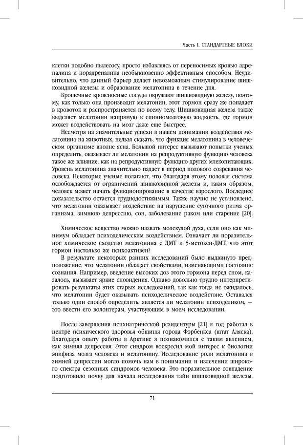 PDF. ДМТ - молекула духа. Революционное медицинское исследование околосмертного и мистического опыта. Страссман Р. Страница 66. Читать онлайн
