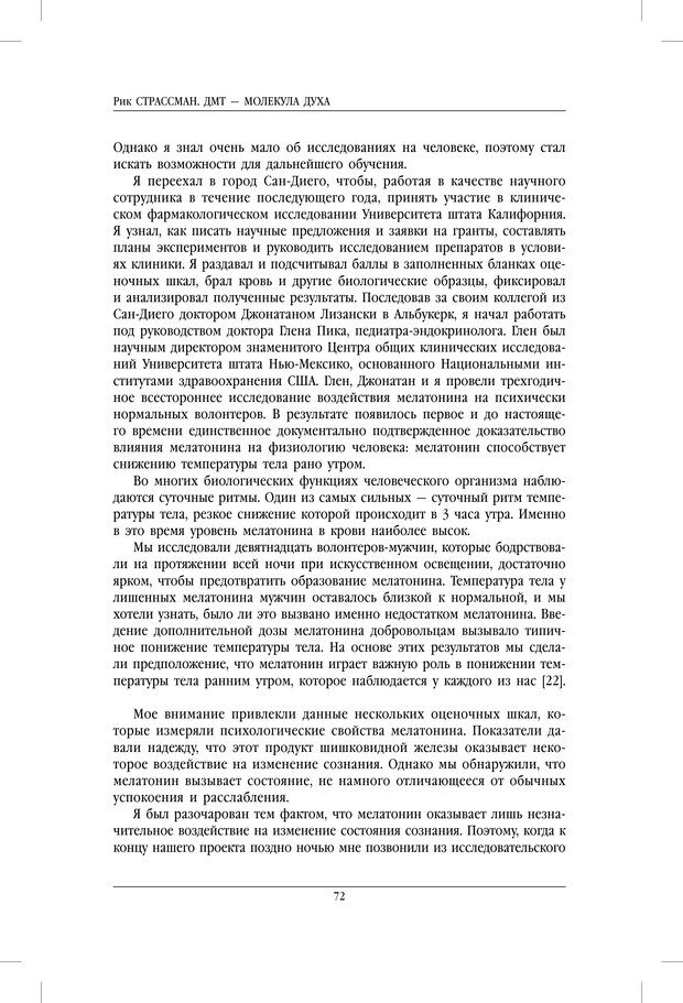 PDF. ДМТ - молекула духа. Революционное медицинское исследование околосмертного и мистического опыта. Страссман Р. Страница 67. Читать онлайн