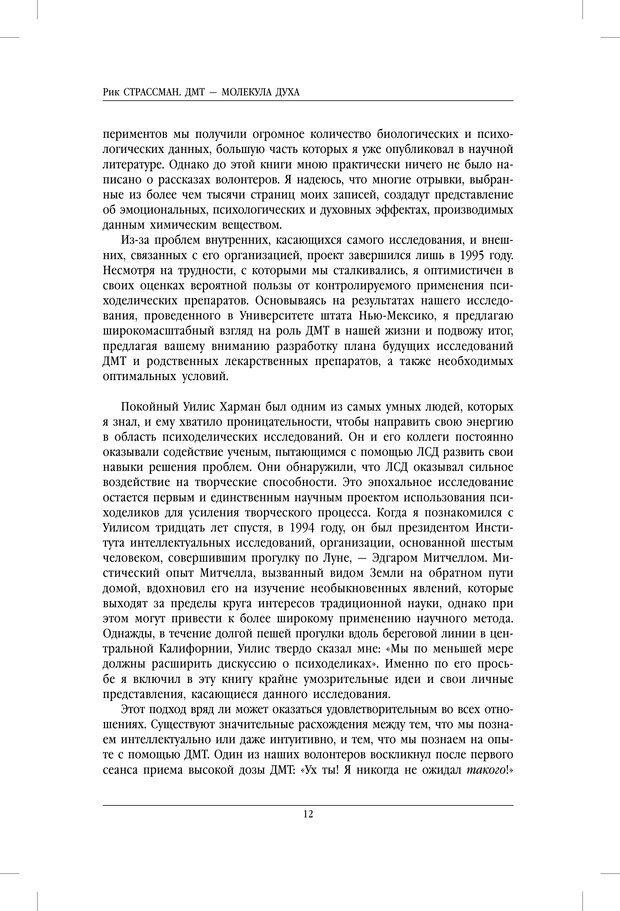 PDF. ДМТ - молекула духа. Революционное медицинское исследование околосмертного и мистического опыта. Страссман Р. Страница 7. Читать онлайн