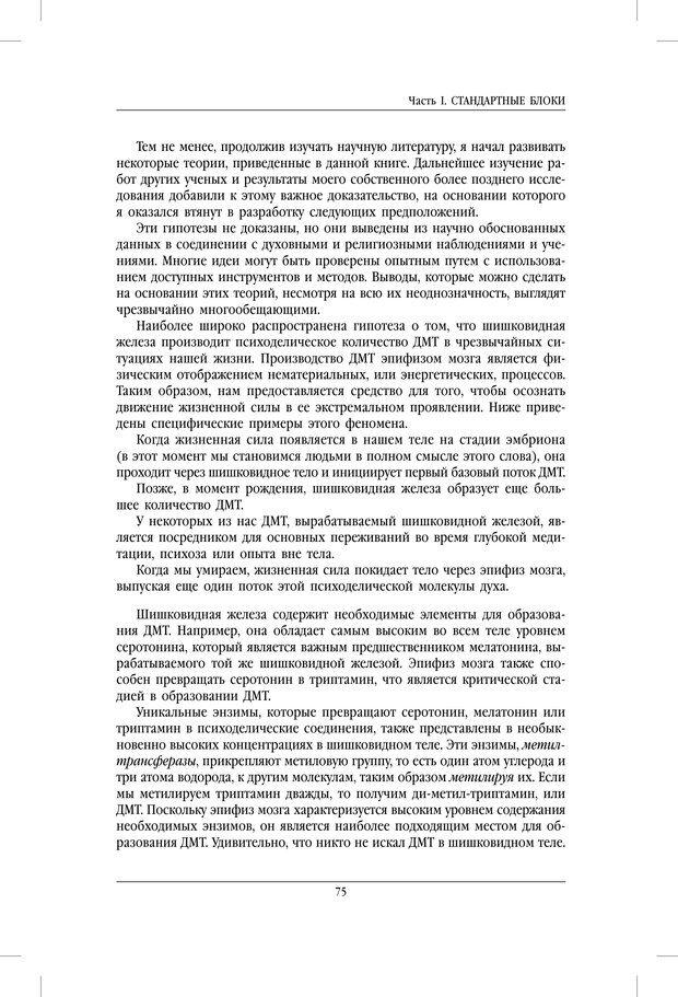 PDF. ДМТ - молекула духа. Революционное медицинское исследование околосмертного и мистического опыта. Страссман Р. Страница 70. Читать онлайн