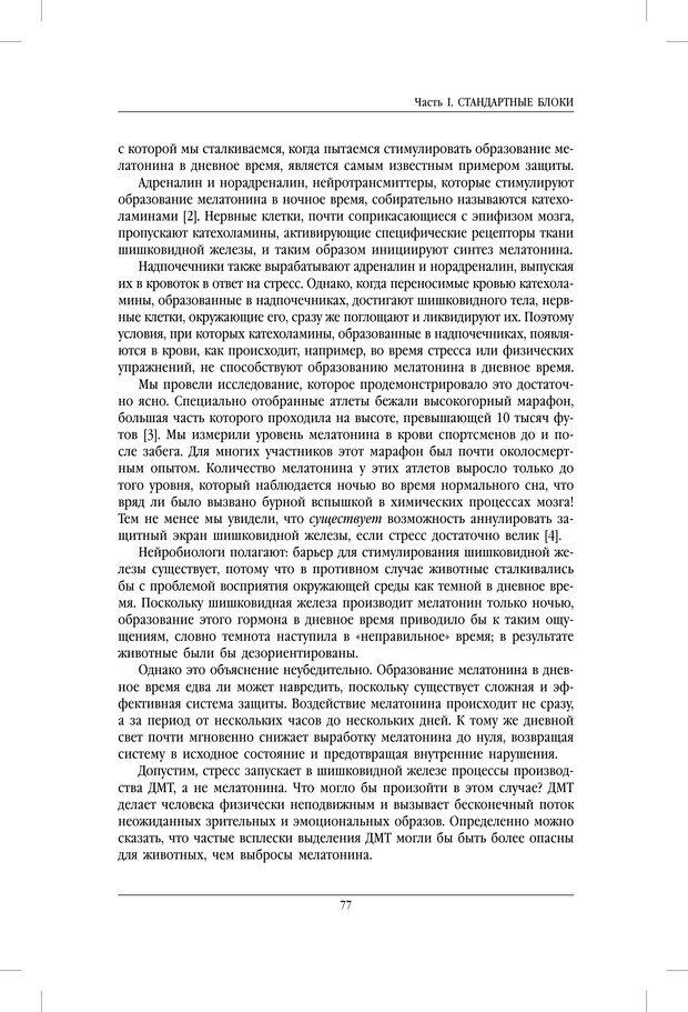 PDF. ДМТ - молекула духа. Революционное медицинское исследование околосмертного и мистического опыта. Страссман Р. Страница 72. Читать онлайн