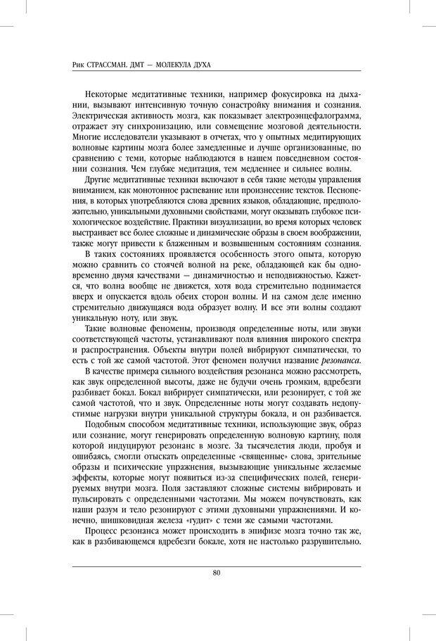 PDF. ДМТ - молекула духа. Революционное медицинское исследование околосмертного и мистического опыта. Страссман Р. Страница 75. Читать онлайн