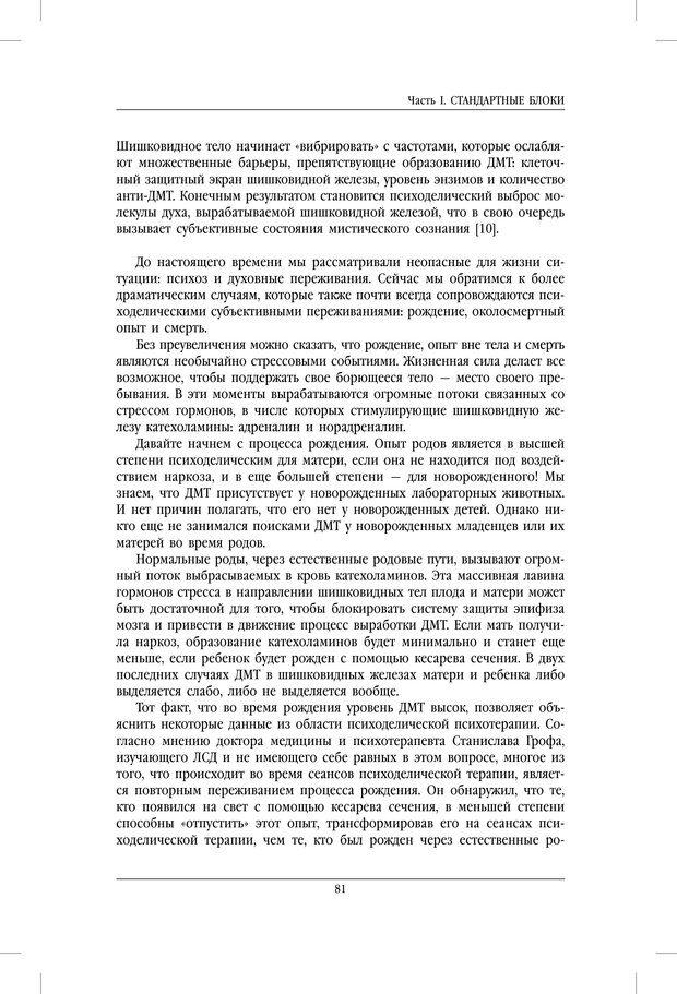 PDF. ДМТ - молекула духа. Революционное медицинское исследование околосмертного и мистического опыта. Страссман Р. Страница 76. Читать онлайн
