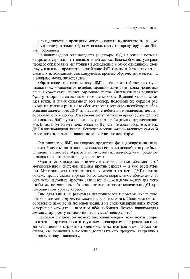 PDF. ДМТ - молекула духа. Революционное медицинское исследование околосмертного и мистического опыта. Страссман Р. Страница 78. Читать онлайн