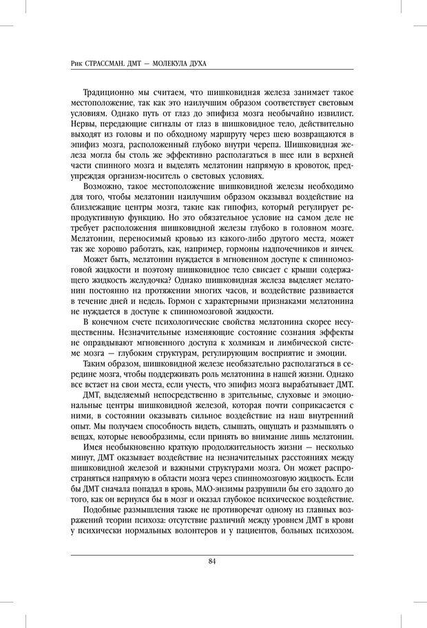 PDF. ДМТ - молекула духа. Революционное медицинское исследование околосмертного и мистического опыта. Страссман Р. Страница 79. Читать онлайн