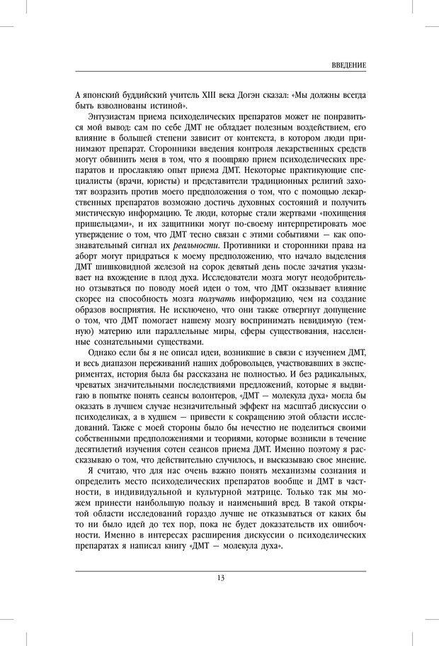 PDF. ДМТ - молекула духа. Революционное медицинское исследование околосмертного и мистического опыта. Страссман Р. Страница 8. Читать онлайн