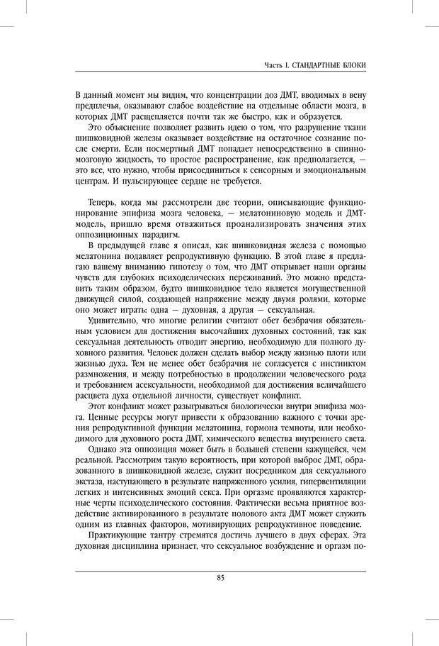 PDF. ДМТ - молекула духа. Революционное медицинское исследование околосмертного и мистического опыта. Страссман Р. Страница 80. Читать онлайн