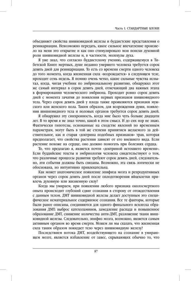 PDF. ДМТ - молекула духа. Революционное медицинское исследование околосмертного и мистического опыта. Страссман Р. Страница 82. Читать онлайн