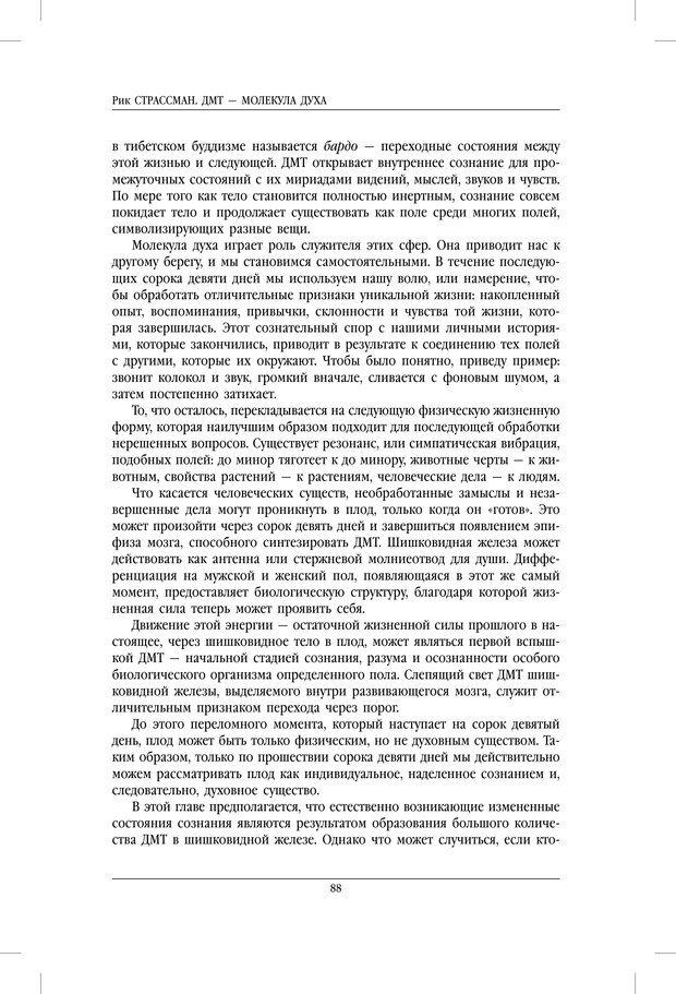 PDF. ДМТ - молекула духа. Революционное медицинское исследование околосмертного и мистического опыта. Страссман Р. Страница 83. Читать онлайн