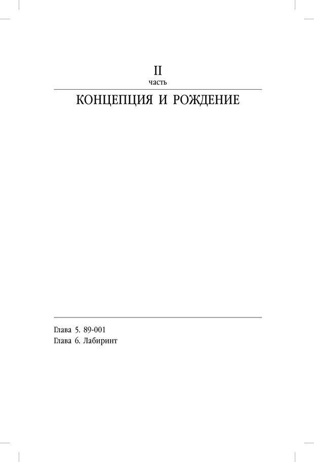 PDF. ДМТ - молекула духа. Революционное медицинское исследование околосмертного и мистического опыта. Страссман Р. Страница 86. Читать онлайн