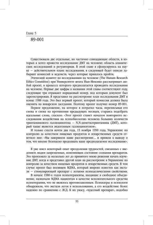 PDF. ДМТ - молекула духа. Революционное медицинское исследование околосмертного и мистического опыта. Страссман Р. Страница 88. Читать онлайн