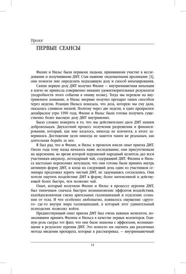 PDF. ДМТ - молекула духа. Революционное медицинское исследование околосмертного и мистического опыта. Страссман Р. Страница 9. Читать онлайн