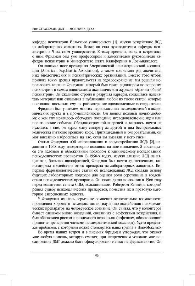 PDF. ДМТ - молекула духа. Революционное медицинское исследование околосмертного и мистического опыта. Страссман Р. Страница 91. Читать онлайн