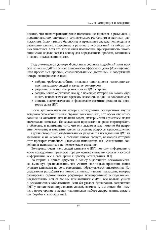 PDF. ДМТ - молекула духа. Революционное медицинское исследование околосмертного и мистического опыта. Страссман Р. Страница 92. Читать онлайн