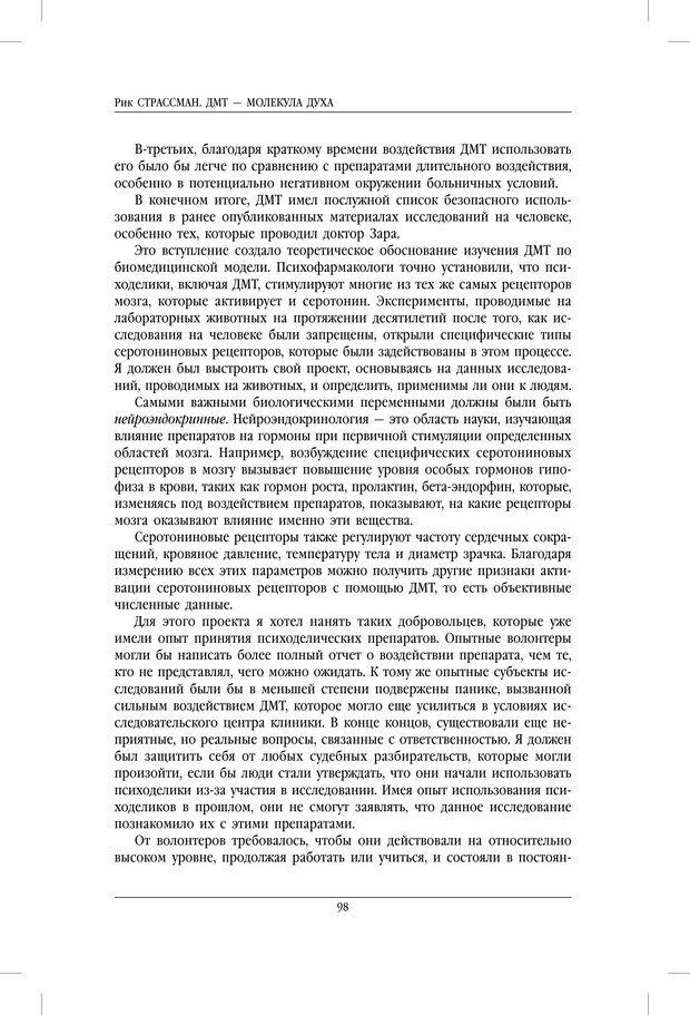 PDF. ДМТ - молекула духа. Революционное медицинское исследование околосмертного и мистического опыта. Страссман Р. Страница 93. Читать онлайн